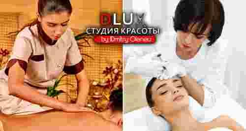 Скидки до 55% на массаж в студии D'Lux Дмитрия Оленева