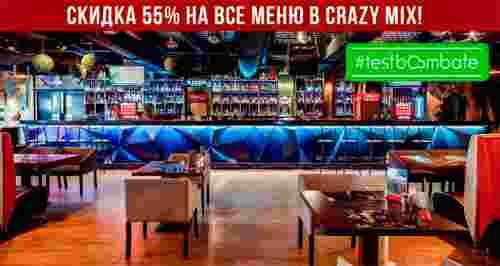Скидки до 55% на меню и напитки в Crazy MiX на Павелецкой и Красных воротах