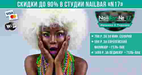 Скидки до 90% на маникюр, педикюр и солярий в студии NailBar «N17»