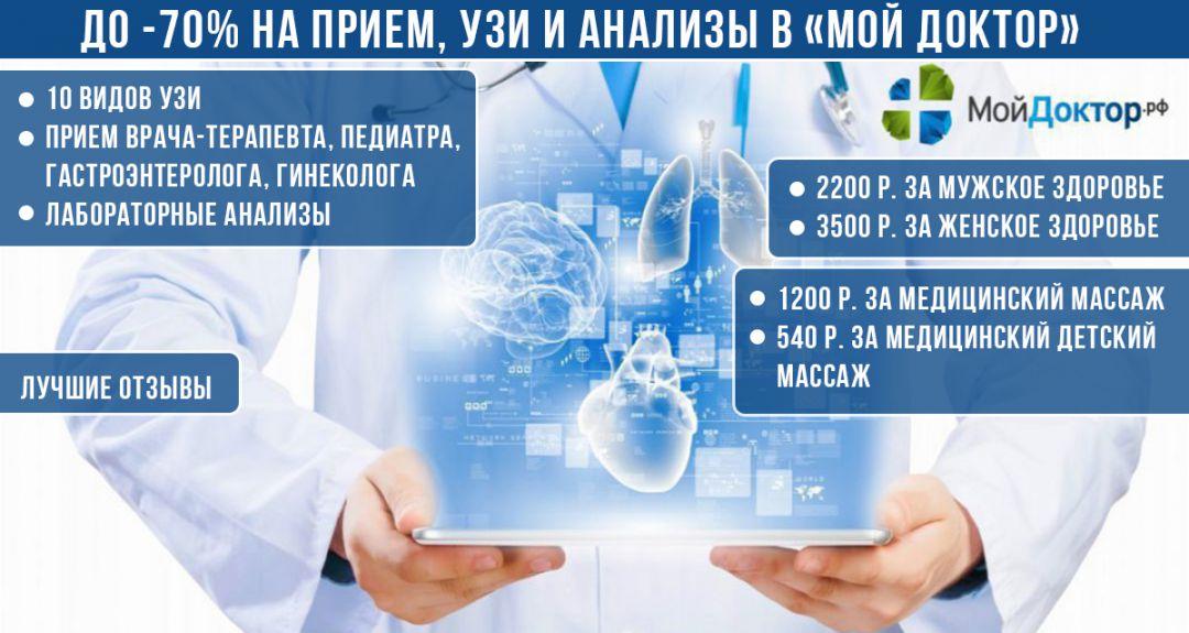 Скидки до 70% на прием врачей, УЗИ и анализы в сети клиник «Мой Доктор»