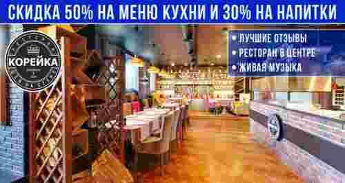 Скидки до 50% на меню и напитки в ресторане «Корейка»