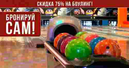 Скидка 75% на игру в боулинг в любой день