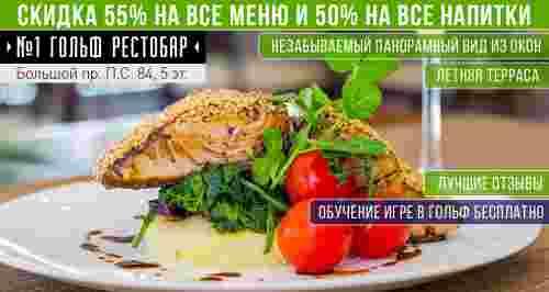 Скидка 55% на все меню и 50% на напитки в «№1 Гольф рестобаре»