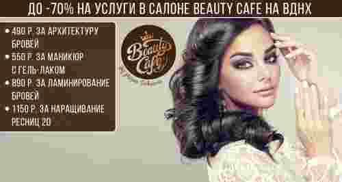 Скидки до 70% на услуги салона красоты Beauty Cafe на ВДНХ