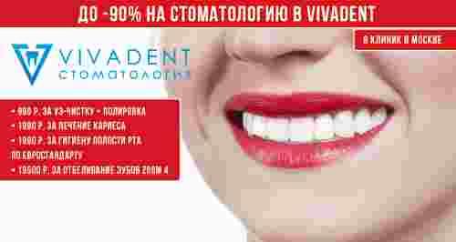 Скидки до 90% на лечение зубов в сети стоматологических клиник VIVADENT