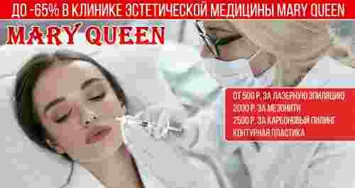 Скидки до 65% на услуги клиники эстетической медицины Mary Queen