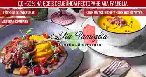 Скидки 50% на все в ресторане Mia Famiglia с детской комнатой