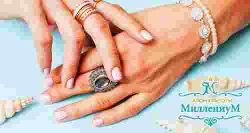 Скидки до 79% на ногтевой сервис в салоне «Миллениум»