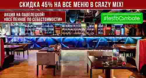 Скидка 45% на меню и напитки в пивном и клубном рестобарах Crazy Mix
