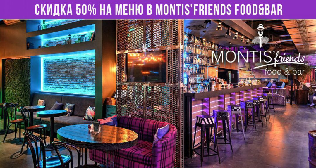 Скидка 50% на все меню в MONTIS'Friends Food&Bar у м. Павелецкая