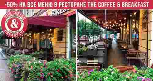 Скидки до 50% на все меню в ресторане The Coffee & Breakfast