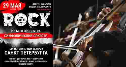 Скидка 30% на концерт «Рок-хиты. Premier Orchestra»
