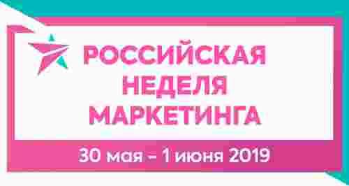 Российская Неделя Маркетинга 2019