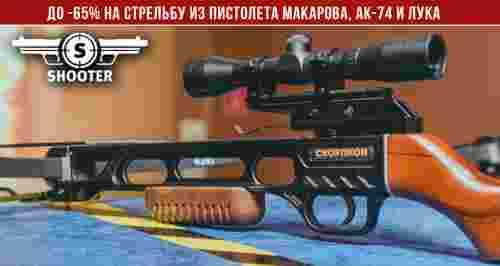 Скидки до 65% на комплекс стрельбы из 8-и видов оружия