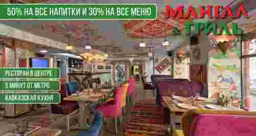 Скидки до 50% в ресторане Mangal Grill в центре