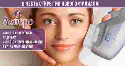 Скидки до 85% на услуги для лица в медицинском центре косметологии