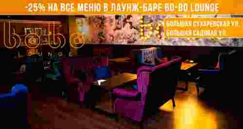 Скидка 25% на все меню в двух лаунж-барах Bo-bo lounge