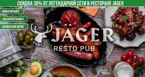 Скидка 30% от легендарной сети в ресторане Jager на Петроградском острове