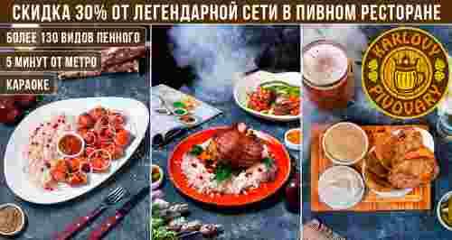 Скидка 30% на все меню в пивном ресторане KARLOVY PIVOVARY