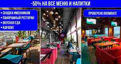Скидка 50% в панорамном ресторане «Паруса на крыше»