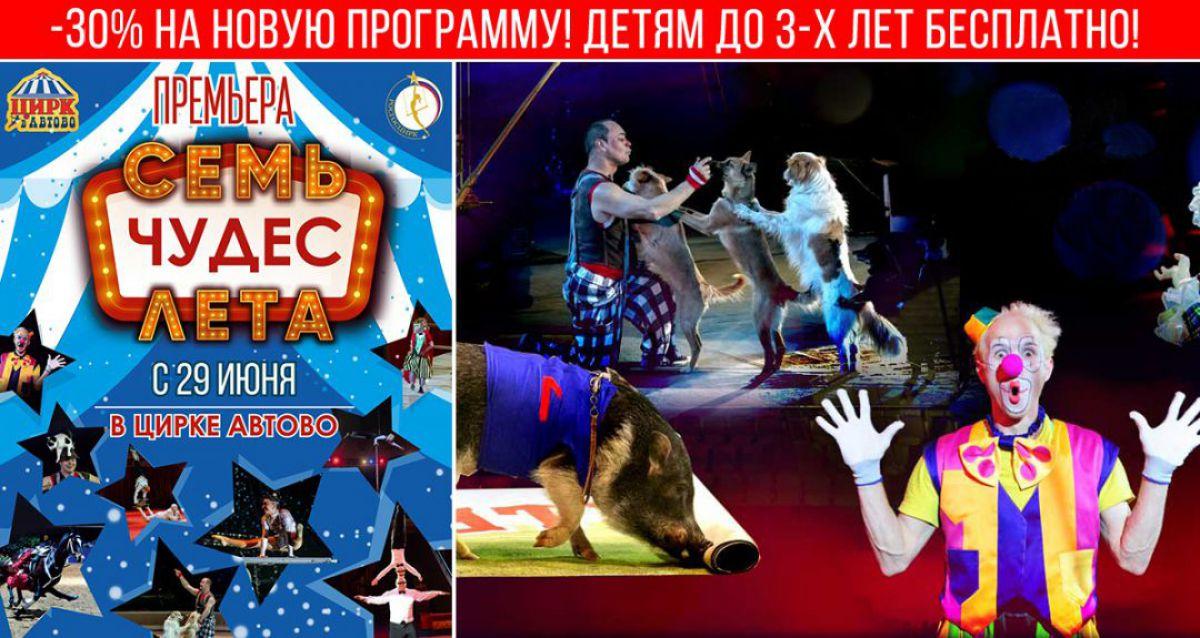 Скидка 50% на премьерные представления «Семь чудес лета»