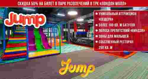 Скидка 50% на билеты в парк развлечений JUMP