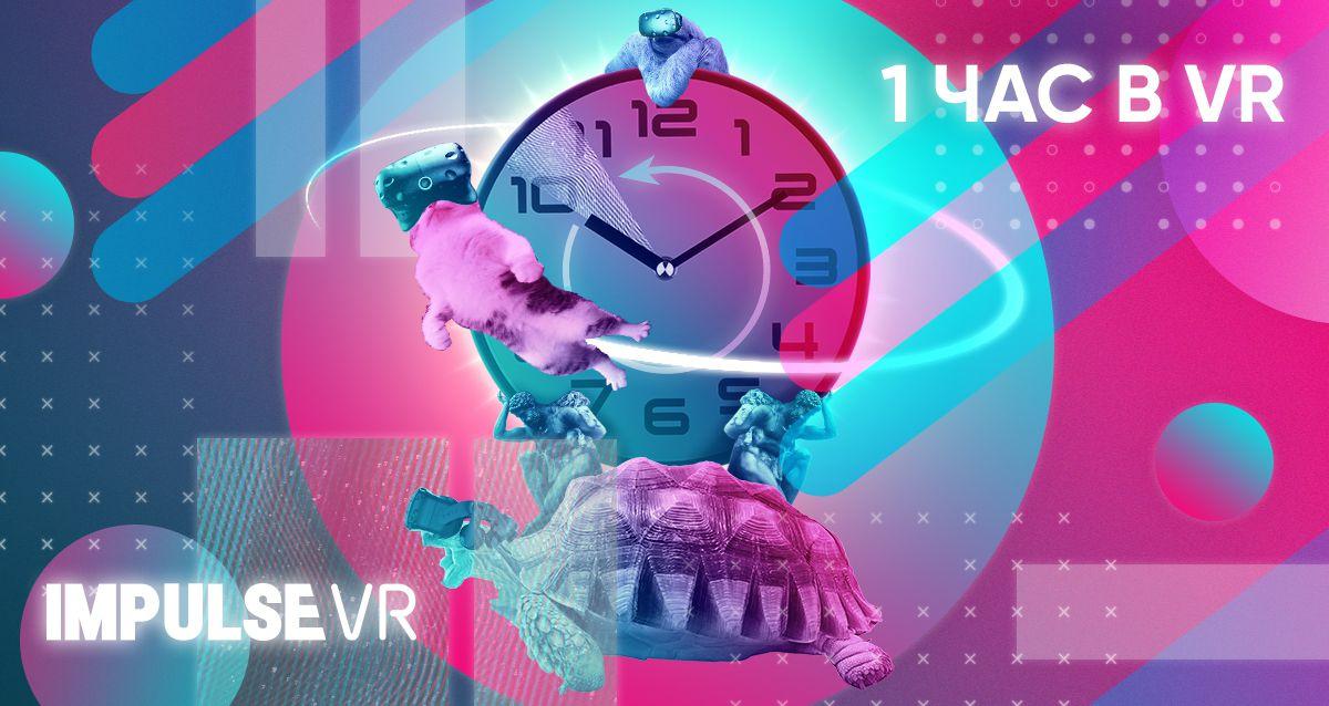 Скидка 50% на просмотр фильма в сети VR-пространств ImpulseVR