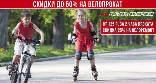 Сеть магазинов велосипедов «Веломарка»