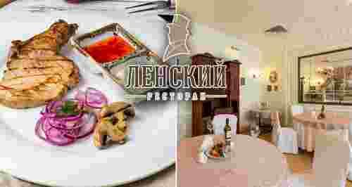 Скидка 40% на меню и бар в ресторане «Ленский»
