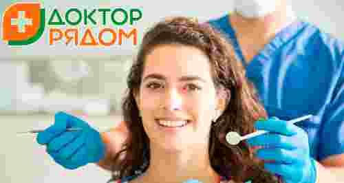 Скидки до 80% на стоматологические услуги в клинике «Доктор Рядом»