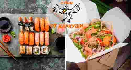 Скидки до 100% на суши-сеты и комбо-наборы в «Суши от Каркуши»