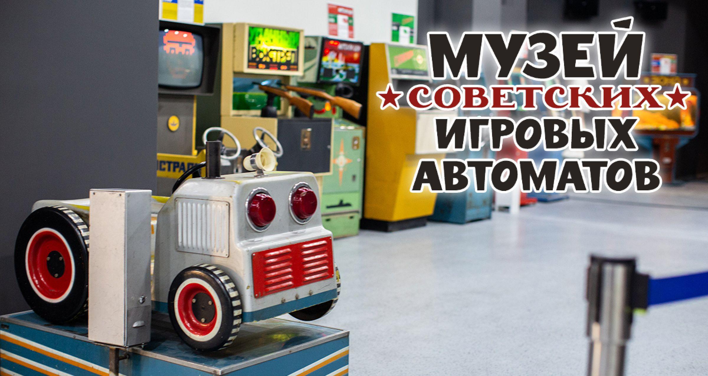 игровые автоматы метро