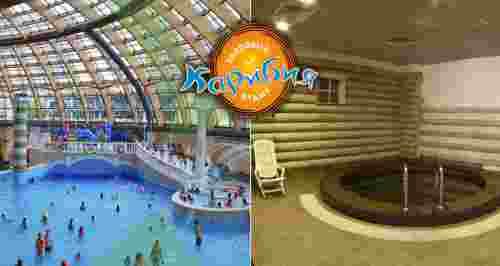 Скидки до 100% на посещение аквапарка и банного комплекса «Карибия»