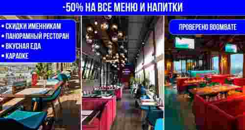 Скидки до 50% в панорамном ресторане «Паруса на крыше»