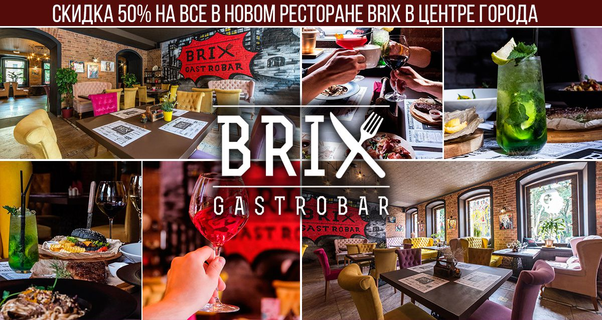 Скидка 50% на все в новом ресторане Brix в центре города