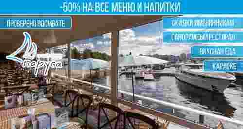 Скидка 50% на меню в панорамном ресторане «Паруса» на Крестовском!