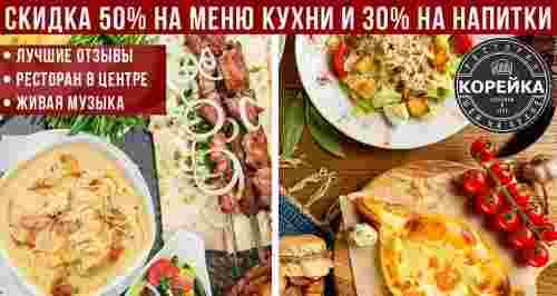 Скидки до 50% на меню кухни и напитки в ресторане «Корейка»