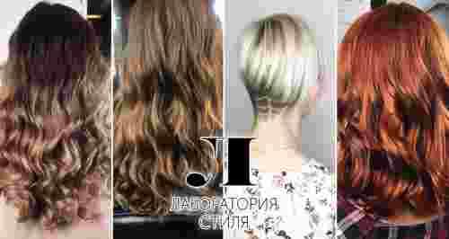 Скидки до 60% на услуги для волос в студии «Лаборатория стиля»