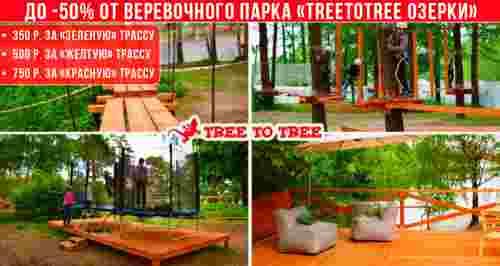 Скидки до 50% от веревочного парка «TreeToTree Озерки»