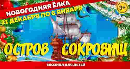 Скидка 50% на новогоднее шоу «Остров сокровищ»