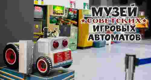 Какие игровые автоматы дают