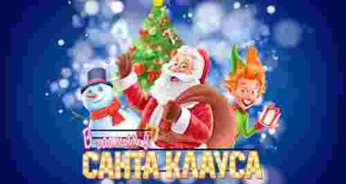 Скидка 30% на спектакль «В гостях у Санта Клауса»