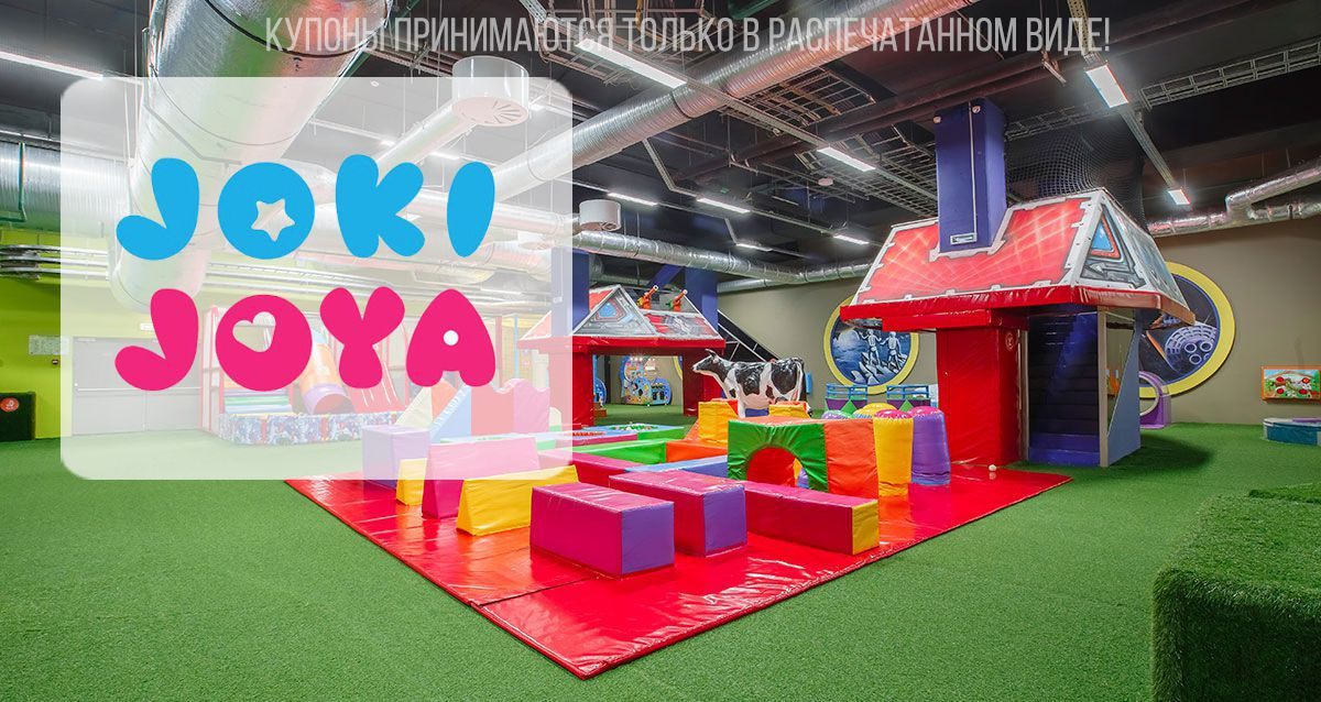 Скидки до 40% на развлечения в 9 парках Joki Joya. Купоны принимаются только в распечатанном виде