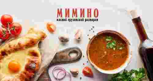 Скидки до 50% на меню и банкеты в ресторане «Мимино»