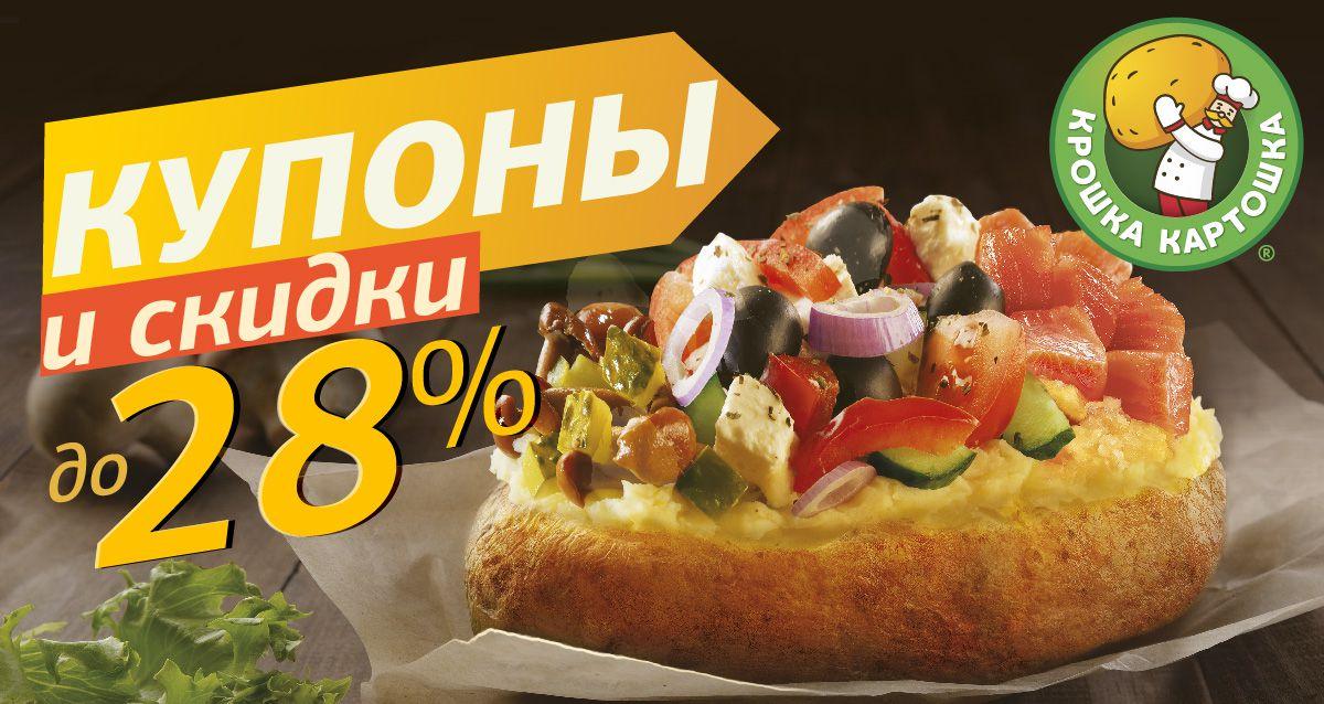 Скидки до 28% в сети «Крошка Картошка»