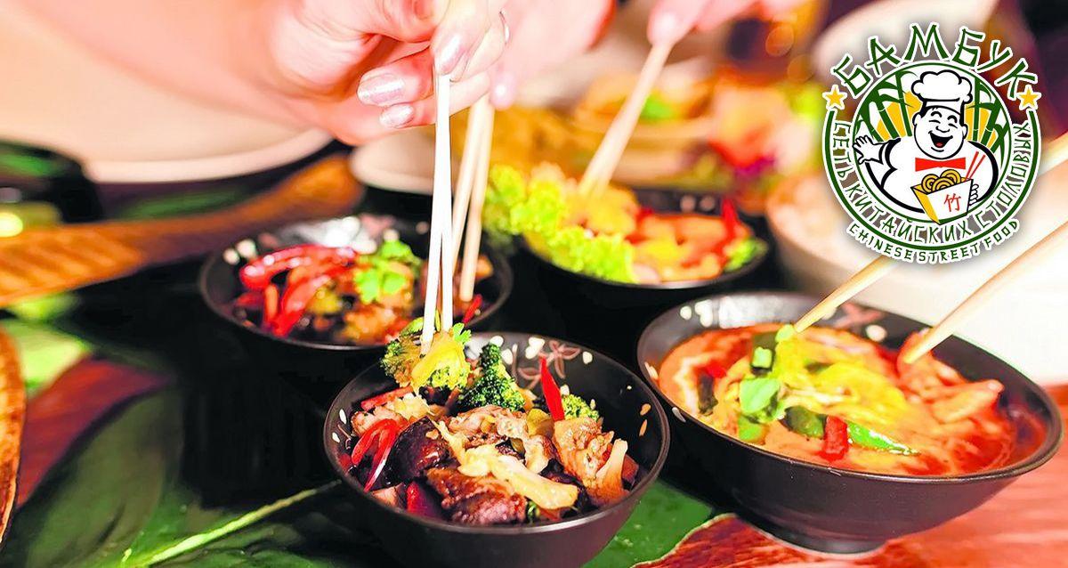Скидки до 50% в STREET FOOD кафе «БАМБУК» в центре города