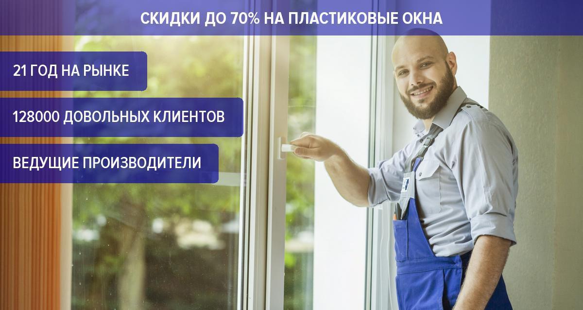 Скидки до 70% на пластиковые окна Rehau, KBE, Novotex