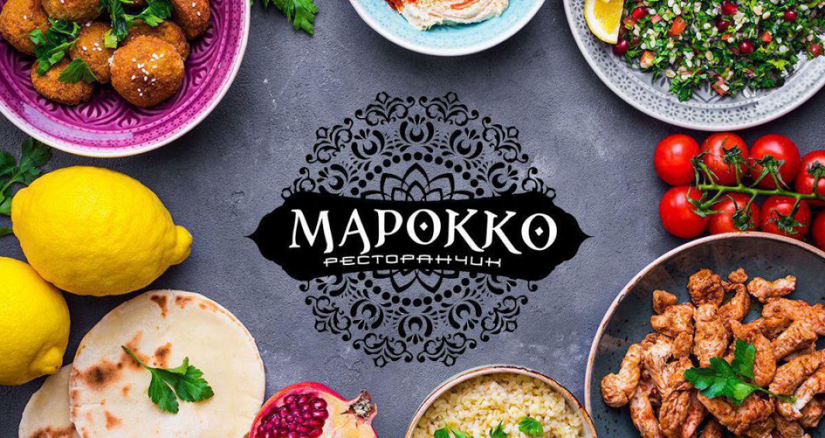 Скидка 50% на меню в ресторане «Марокко»