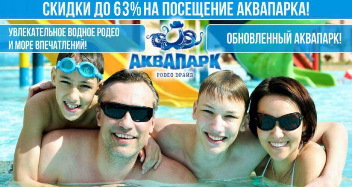 Скидки до 63% от аквапарка «РОDЕО DРАЙВ». Увлекательное водное родео!