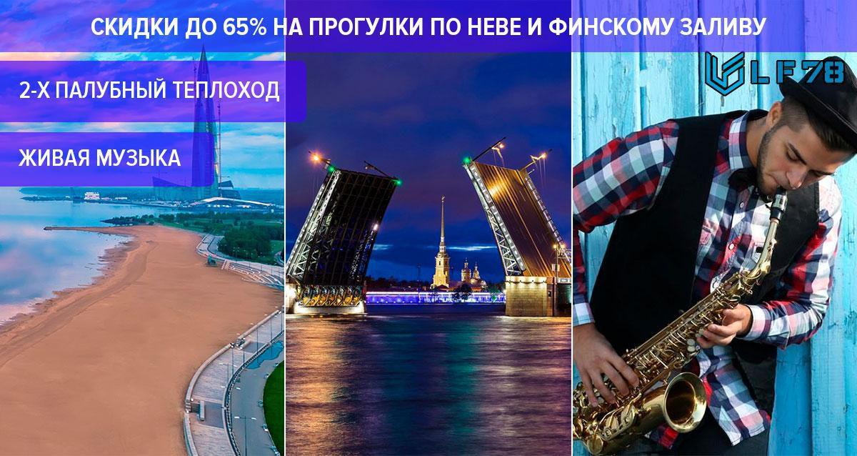 Скидки до 65% на прогулки на теплоходе по Неве и Финскому заливу от компании LF78